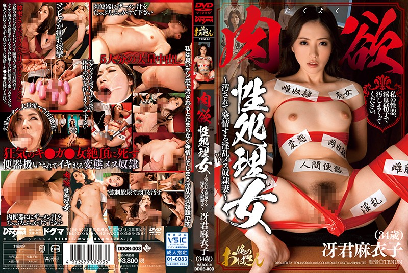DDOB-003 Hqporner A Cum Bucket Woman A S***e Wife Who Lusts To Be Defiled And Treated Like Trash Maiko Saegimi