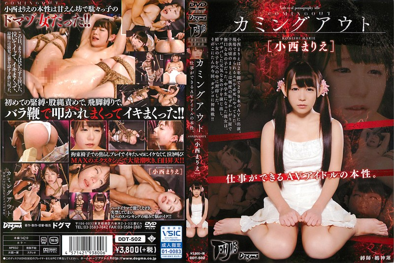 DDT-502 Jav ซับ Coming Out - The True Nature Of A Working Porn Star. Marie Konishi