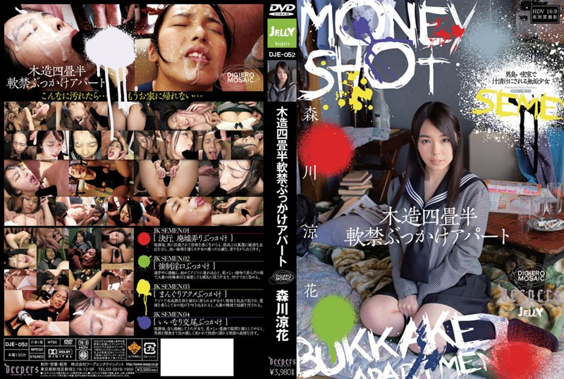 DJE-052 Jav Online Trapped In A Tiny Wooden Apartment And Showered With Cum  Suzuka Morikawa