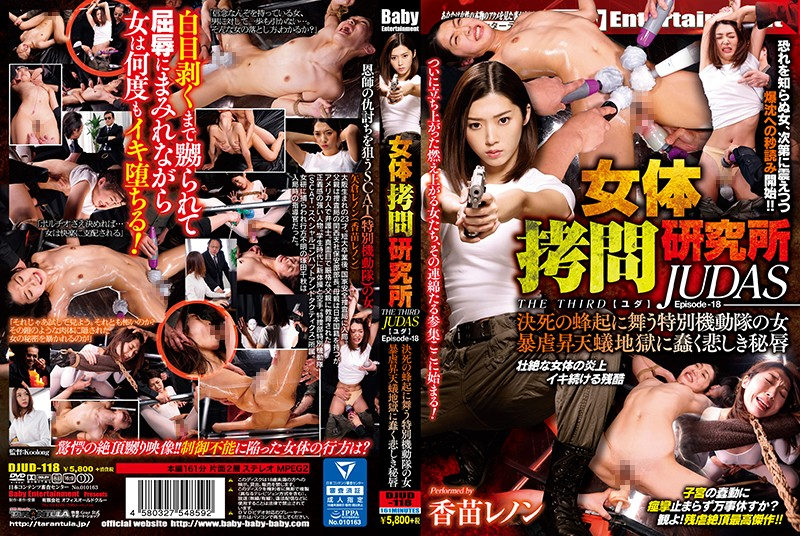 DJUD-118 Jav Av Female Body T*****e Lab The Third Judas Episode - 18 The Special Riot Squad Woman Dances In Dire Circumstances Her Sad Lips Wriggle In A Torturous Orgasm Hell Renon Kanae