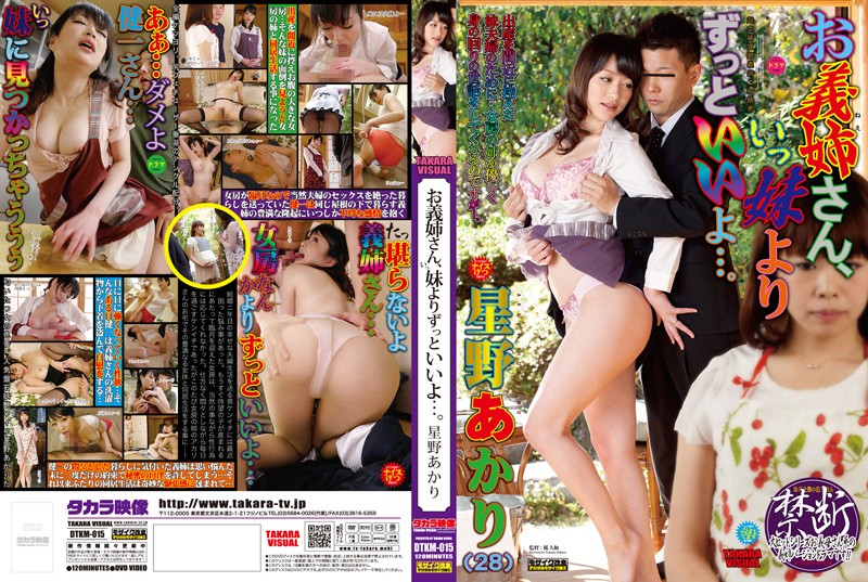 DKTM-015 Jav Porn Full free porn Big Sister, You're So Much Better Than Your Younger Sister… Akari Hoshino