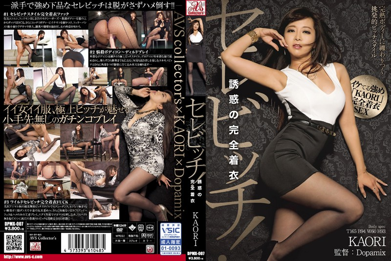 DPMX-007 Hqporner Celebitch! -The Fully Clothed Temptation- KAORI