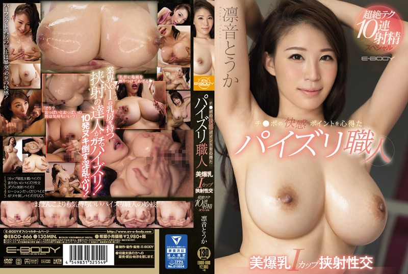 EBOD-666 Jav5 A Titty Fuck Expert Who Knows All The Pleasure Points Of A Cock. Cumming Between Beautiful, Colossal I-Cup Tits. Amazing Technique. 10 Continuous Ejaculation Special. Toka Rinne