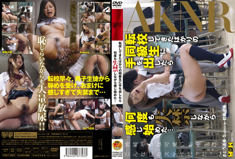 FSET-393 Free Jav Porn When Classmates Put Their Hands On The New Transfer S*****t She Lost All Control And Started Cumming Non-Stop...