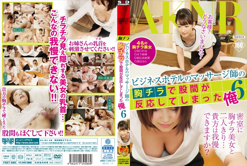FSET-586 AVpockie Massage Therapist At A Business Hotel - I Got So Excited When I Saw Her Breast... 6