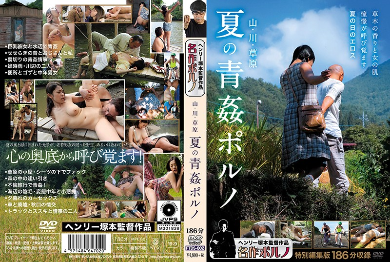 FTDS-002 Av-th Henry Tsukamoto: Fucking in the Mountains, Rivers, and Fields – Open Air Summer Pornography