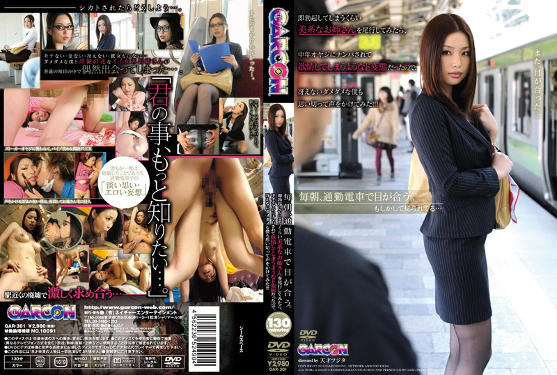GAR-301 Jav Avdbs Every Morning Our Eyes Meet On The Train To Work. I Followed The Beautiful Young Woman Who Makes Me Instantly Hard And Discovered She Was A Pervert Who Enjoyed Being Picked Up By Middle Aged Men- Even Though I'm A Nerdy Loser I Plucked Up The Courage To Talk To Her!!!