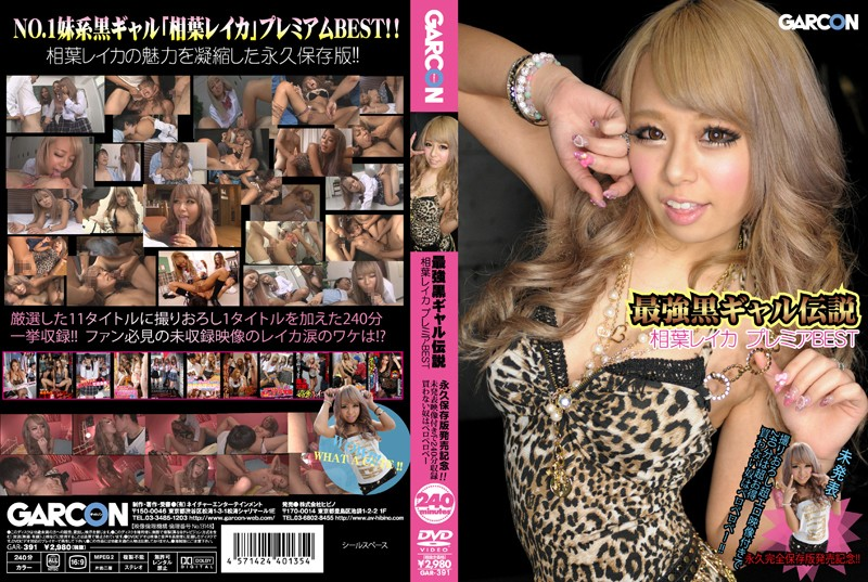 GAR-391 Bokep Legend of the strongest tanned Gal Reika Aiba The PREMIUM BEST