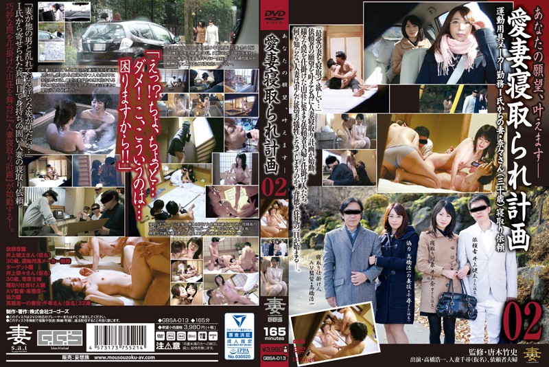GBSA-013 Javix My Beloved Wife Got Fucked 02 Mr. I Who Works For An Athletic Equipment Manufacturer, Is Bringing His Wife Nana(Age 31) And Asking For Her To Be Fucked