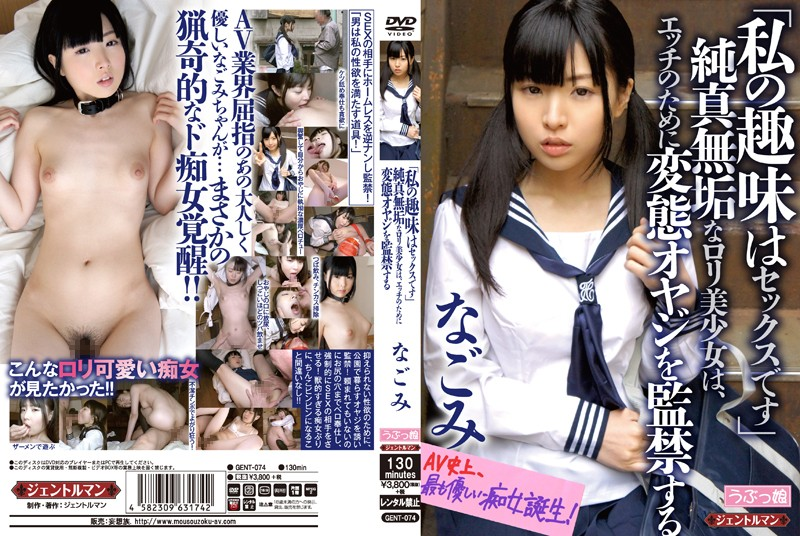 """GENT-074 Jav Videos """"My Hobby Is Sex"""" Innocent Barely Legal Beautiful Girl Ties Up A Kinky Old Man For Sex  Nagomi"""