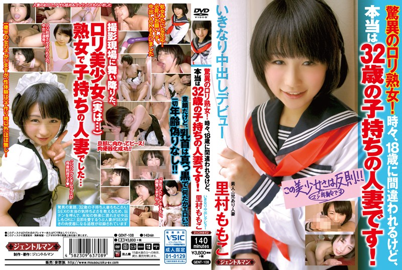 """GENT-108 Jav หนัง Miraculously Petite Lady! """"People Sometimes Take Me As An 18-Year-Old, But I'm A 32-Year-Old Housewife!"""" Momoko Satomura Makes Her Porn Debut In Which She Gets Creampied!"""
