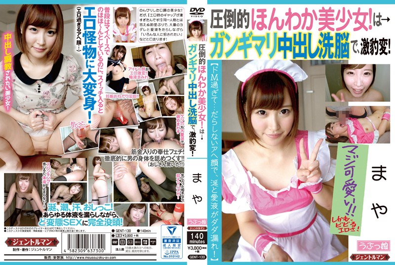 GENT-130 AV Pockie An Overwhelmingly Soft And Gentle Beautiful Girl! She's Transformed Through Creampie Brainwashing! [She's Such A Maso Bitch... Panting Like A Dirty Cunt, And Dripping Her Pussy Juices Everywhere!] Maya