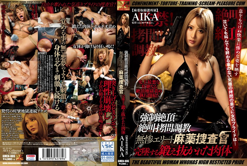GMEN-006 Vjav Jav watch Aika Confinement! Torture! Training! Screaming! Orgasms! Forced Orgasms, Screaming Torture And Training.