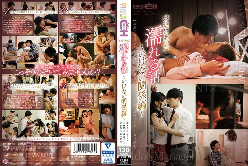 GRCH-266 素人 jav True Stories To Make You Wet - Forbidden Relationship Compilation