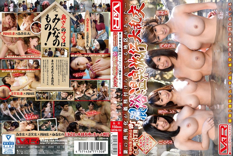 VRTM-151 Javplayer Akari Asagiri Kurea Hasumi In This One District It's The Law: You've Got To Share Your Wife At Least Once A Year… When April
