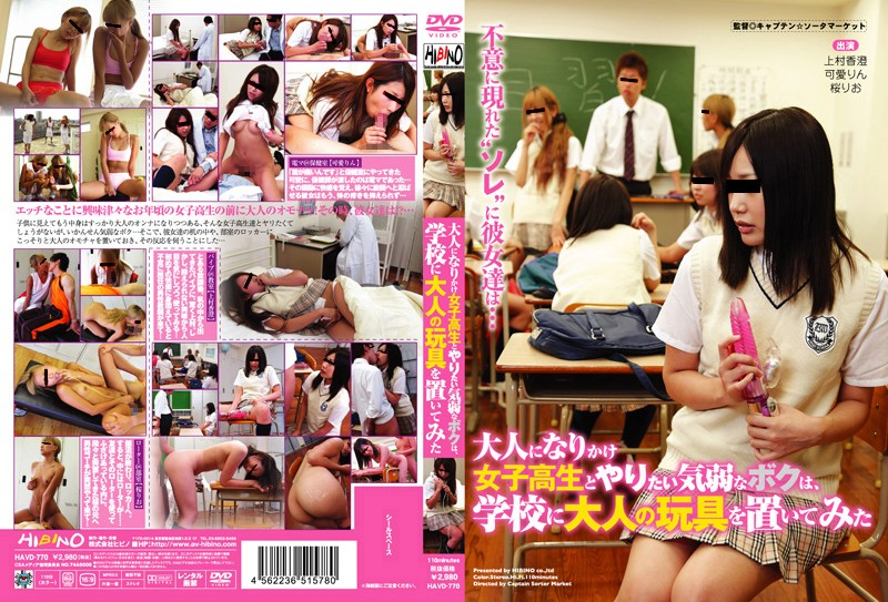 HAVD-770 JavFun I'm Shy But I Want To Fuck Schoolgirls On The Verge Of Adulthood. I Placed Some Adult Toys At School.