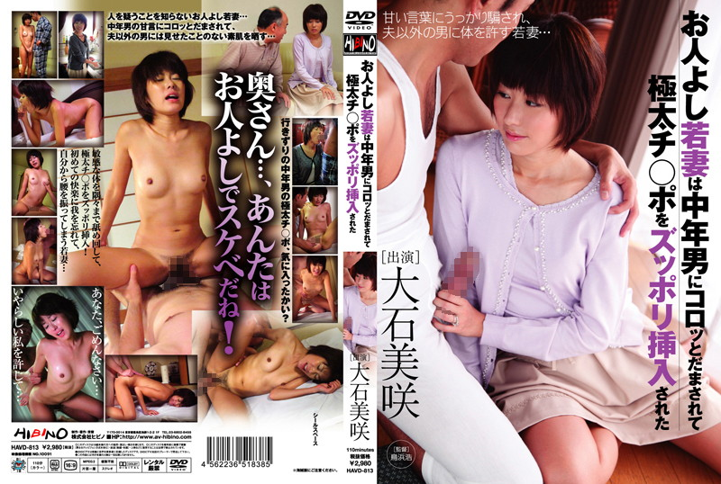 HAVD-813 Jav pop Jav sex Misaki Oishi This Good-Hearted Young Wife Is Suddenly Tricked By Middle-Aged Men Into Fully Taking A Fat Cock