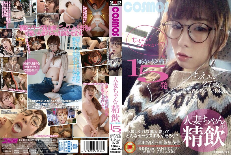 HAWA-064 Jav Stream A Married Woman D***ks Cum She Swallows 15 Shots Of Cum From Men She Doesn't Know A Former Reader Model And Apparel Shop Employee Chie, Age 27