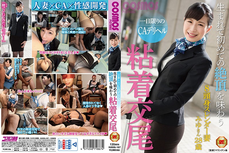 HAWA-167 Jav Porno A One-Day-Only Cabin Attendant Delivery Health Call Girl Service She Was Getting A Taste Of Relentless Orgasmic Sex, The Kind She's Never Experienced Before