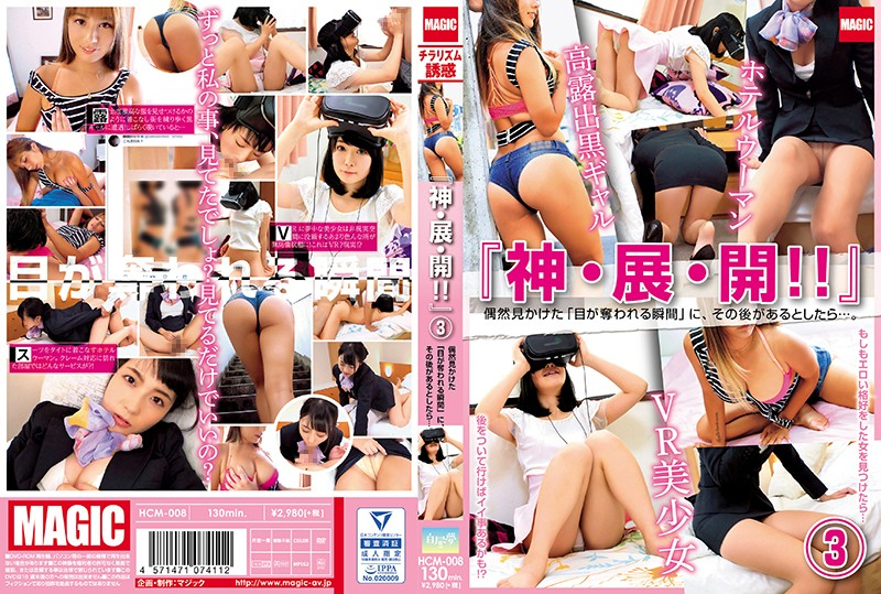 """HCM-008 jav 無 修正 """"A Divine Development!!"""" 3 We Just Happened To Encounter """"The Moment Your Eyes Get Captivated"""" And If Something Were To Happen Afterward..."""