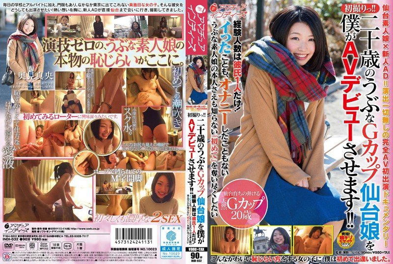 INDI-032 Jav Online First Film! I Will Make This Pure 20 Year Old G Cup Girl From Sendai Debut! Mao Okumi.