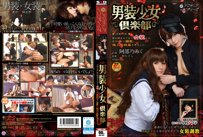 INDI-035 Jav pop Cross-Dressing Barely Legal Girls' Club ~Club Activities~ Capturing Boys And Putting Them In Girls' Clothing, Breaking Them In However You Like, And Gaining The Ultimate Pleasure. Miku Abeno