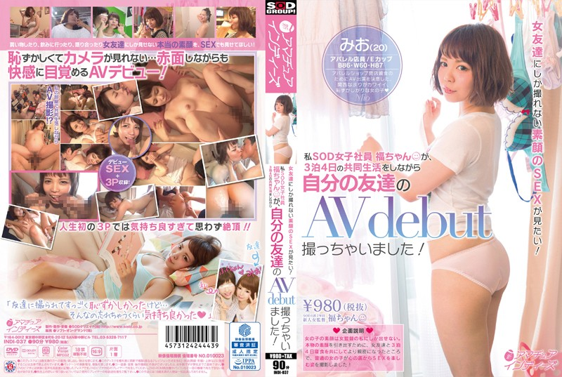 INDI-037 Jav 자막 The Real Slutty Side They'll Only Show To Their Female Friends! I Spent Three Nights On Vacation With Fellow SOD Employee Fuku And She Talked Me Into Making My Adult Video Debut! Mio Nanse