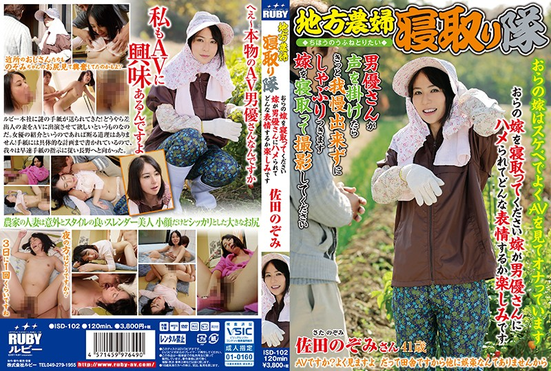 ISD-102 Jav Play We're Going Out To The Country To Fuck Some Farm Women Fuck My Wife, Please I Want To See The Look On My Wife's Face When She's Getting Fucked By An AV Actor Nozomi Sata