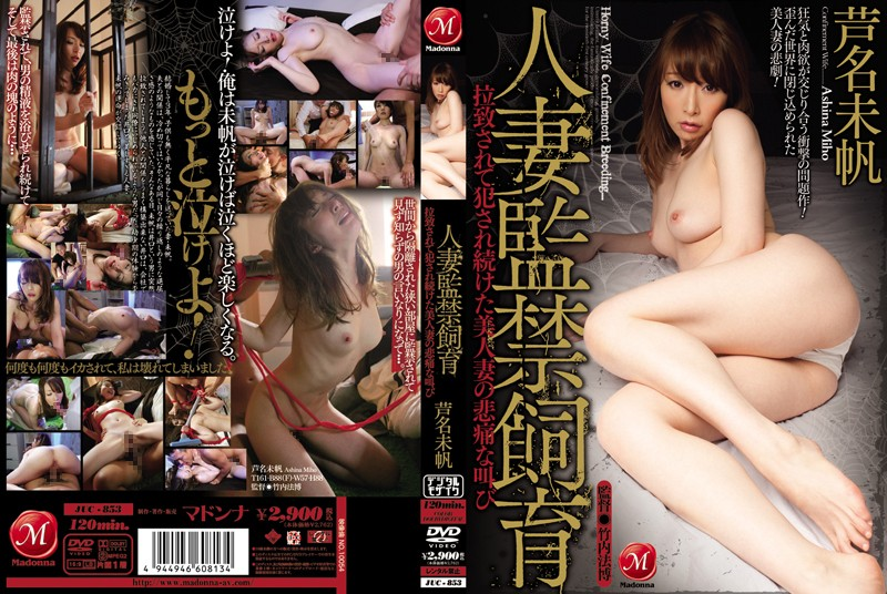 JUC-853 One Jav Confinement and Rearing of a Married Woman - The Sorrowful Screams of a K****pped and Repeatedly V*****ed Married Woman Miho Ashina
