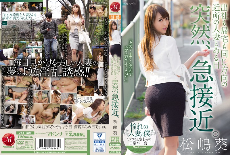 JUX-926 Jav Cute Suddenly Becoming Intimate With A Married Woman Who Goes To Work And Comes Home The Same Way That I Do. Aoi Matsushima