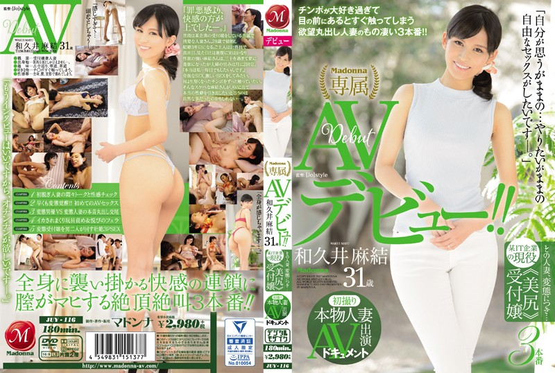 JUY-116 XFantazy Real Married Woman's First Time Shots - AV Documentary - This Wife Is Naughty... Famous IT-Company's Reception Girl With a Beautiful Ass Has Her AV Debut!! Mayu Wakui