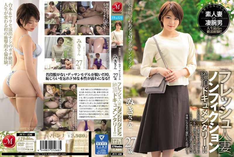 JUY-436 Jav Seen A Fresh Married Woman Nonfiction Orgasmic Documentary!! A Maso Art Model Who Has Fantasies Of Being Watched While R**ed Miki-san 27 Years Old
