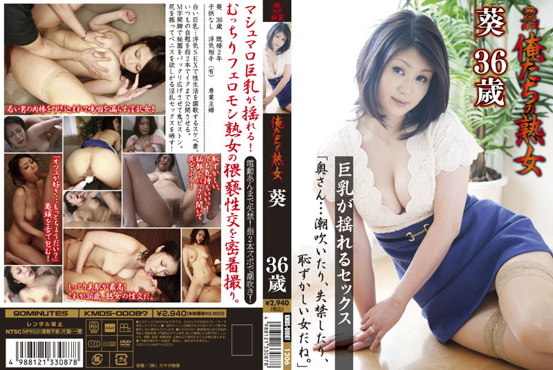 KMDS-00087 Jav Tube Hot jav Our Mature Lady Aoi (36) Sex With Shaking Big Tits