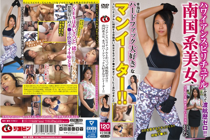 KPIN-002 Jav For Me She Says She's A Hawaiian Spiritualist But She's Never Been Overseas!! This Southern Tropic Beauty Is Actually A Hard Fuck-Loving Man Eater!!