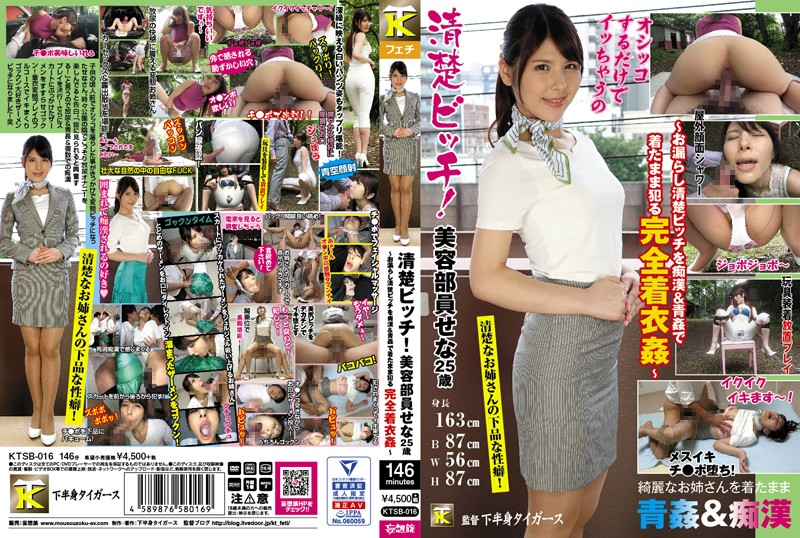 KTSB-016 Japanese Porn Sena Asami A Neat And Clean Bitch! A Beauty Salon Employee Sena 25 Years Old – A Pissing Neat And Clean Bitch