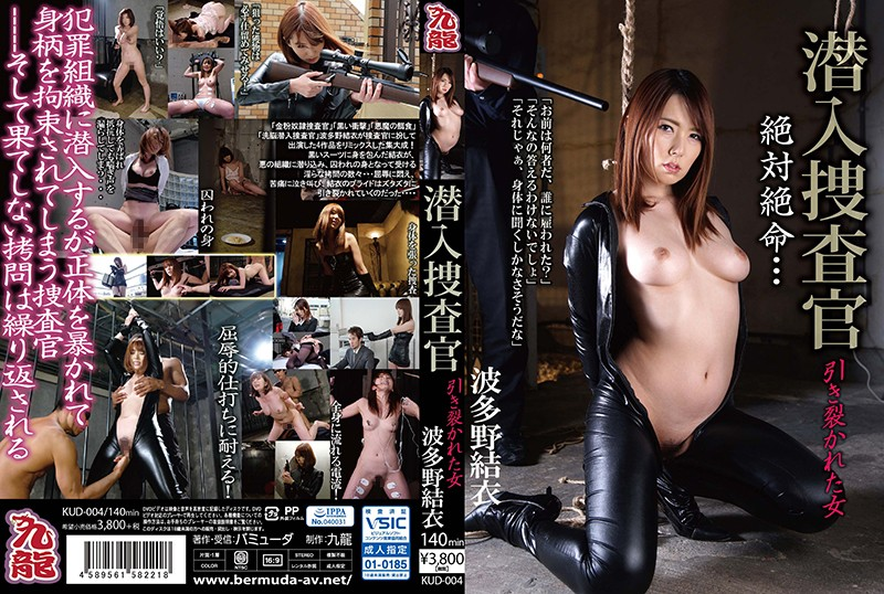 KUD-004 Aoxx69 Jav model Undercover Investigation Absolute Peril! She Was Ripped Apart Yui Hatano