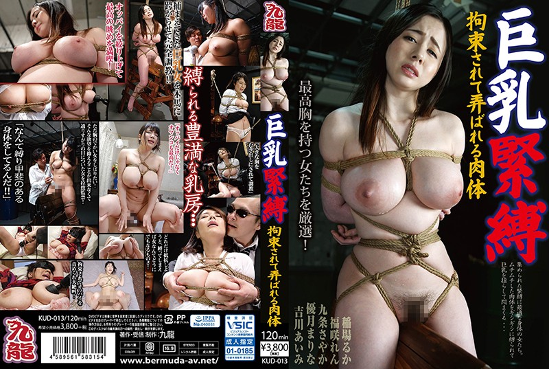 KUD-013 Gojav Porn xx Big Tits S&M Tied Up And Body Fingered Giving In