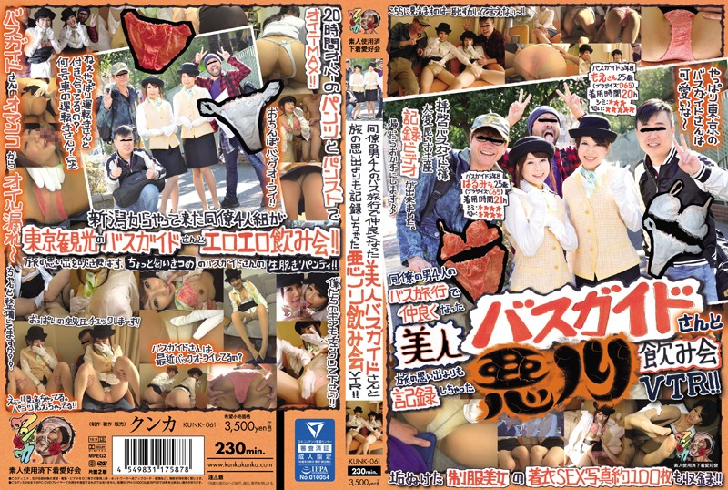 KUNK-061 Eporner Video of a Hot Bus Guide Who Befriends 4 Coworkers on a Trip and Goes Out D***king With Them But Overdoes It!! Moe Harumi Amateur Used Underwear Lovers Club