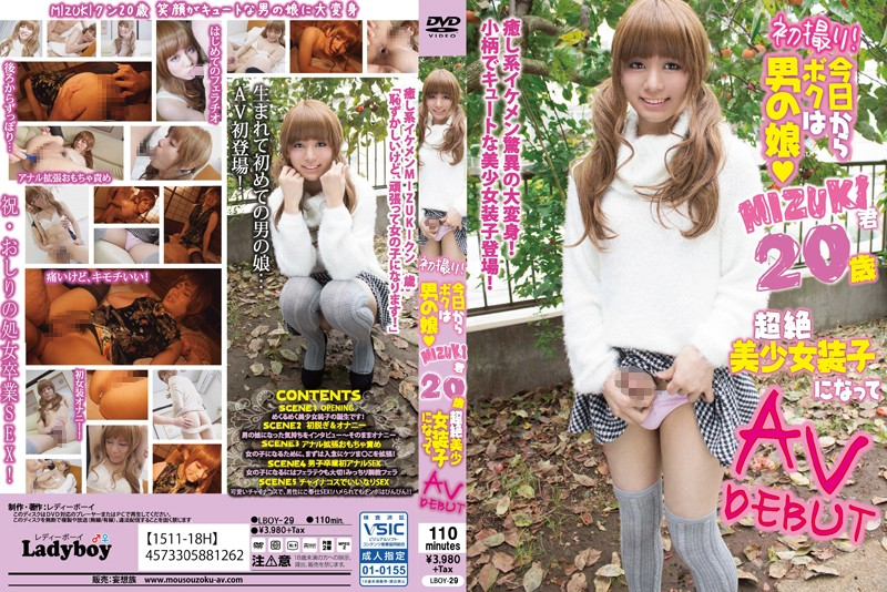 LBOY-029 Jav Japanese First Time Shots! From Today, I'm A Miss! MIZUKI 20 Years Old Her AV Debut After Becoming A
