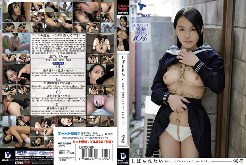 LID-002 Jav Portal I Want to be Tied Up, I'm Okay With Just Being a Toy. Kyoka Morikawa