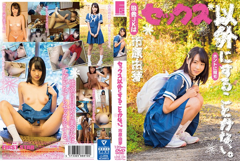 LOVE-334 Jav 中文 There Is Nothing To Do Other Than Having Sex. Yume Ichihara