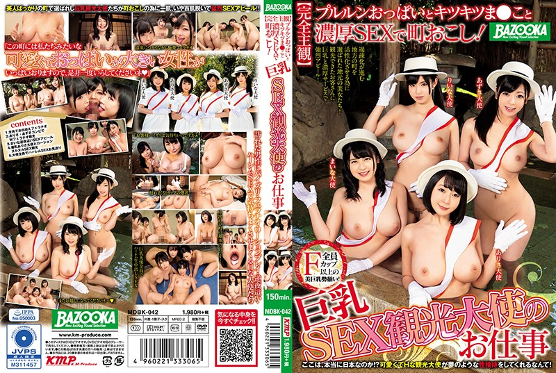 MDBK-042 Jav Player Sex xx Arisa Hanyu Maina Yuri [Total POV] We're Revitalizing This Town With Jiggling Titty And Tight Pussy Deep And Rich Sex! The
