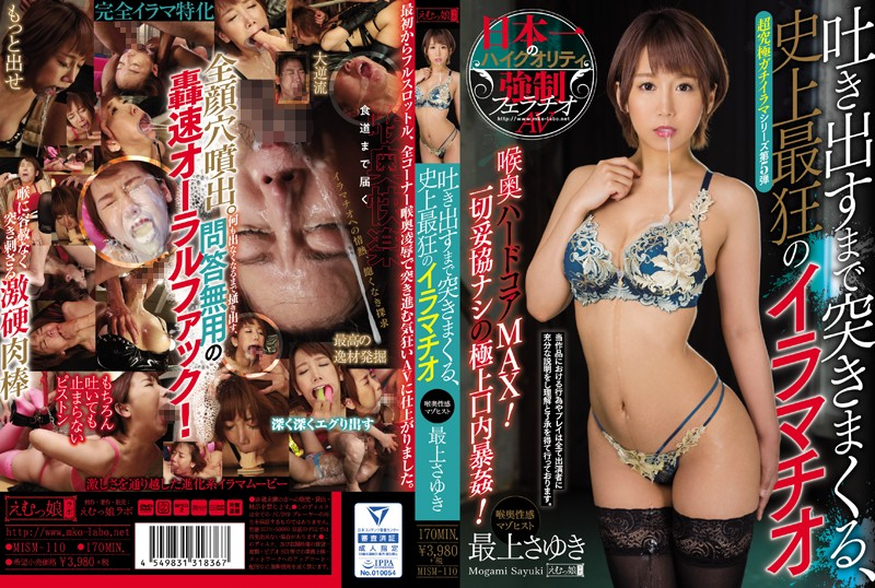 MISM-110 Jav qq Fuck Her In The Mouth Till She Throws Up. The Craziest Deep Throating. Sayuki Mogami