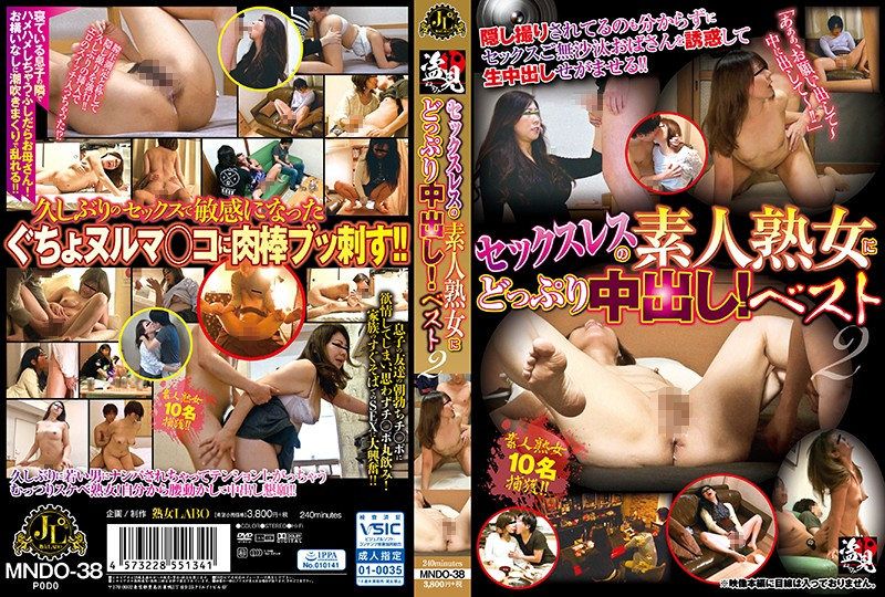 MNDO-38 Feel Jav Thick Creampie In Sexless Amateur Mature Woman! Highlights 2