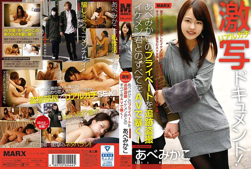 MRXD-089 Jav pop For Real A Furious Fucking Documentary! We Went Peeping On Mikako Abe In Her Private Moments We Expose Everything She Did With This Handsome Guy!
