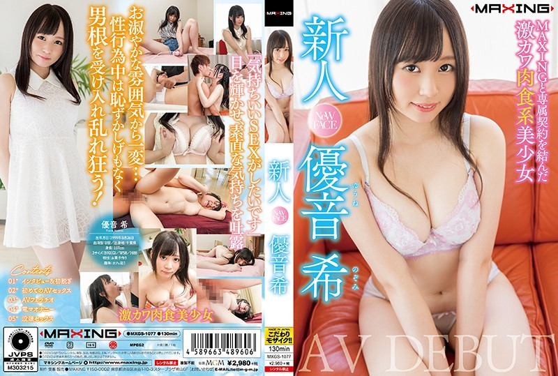 MXGS-1077 Jav Legendado A Fresh Face Nozomi Yune - A Cute And Meaty Beautiful Girl Who Signed A Contract With MAXING -