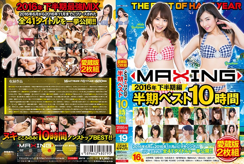 MXSPS-521 Free Japanese Porn Maxing: Half-Year's Best 10 Hours ~Second Half Of 2016 Edition~