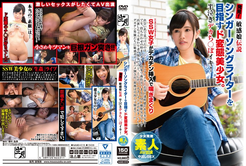 NAMG-015 jav ซั พ ไทย Legend of the Sensitive Daughter! Found! Lustful Beautiful Girl Dreaming of Becoming a Singer-Songwriter. Cumming on a big dick while half-crying!