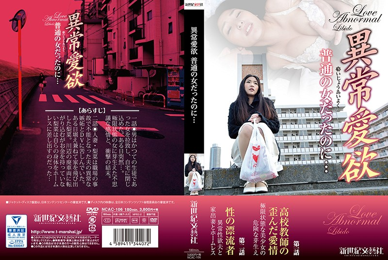 NCAC-106 エロ 動画 jav Abnormal Lust She Used To Be A Regular Woman...