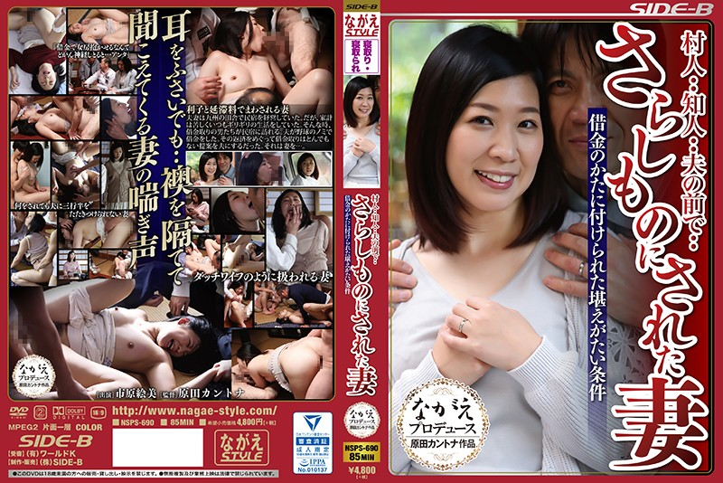 NSPS-690 Javsun I Was Defiled In Front Of The Villagers, All Of My Acquaintances, And My Husband Too... The Exposed Wife The Conditions She Had To Serve In Return For Getting Her Debts Paid Off Emi Ichihara
